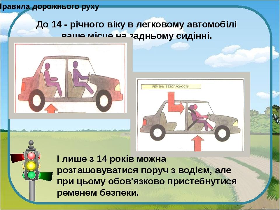 Правила дорожнього руху До 14 - річного віку в легковому автомобілі ваше місц...