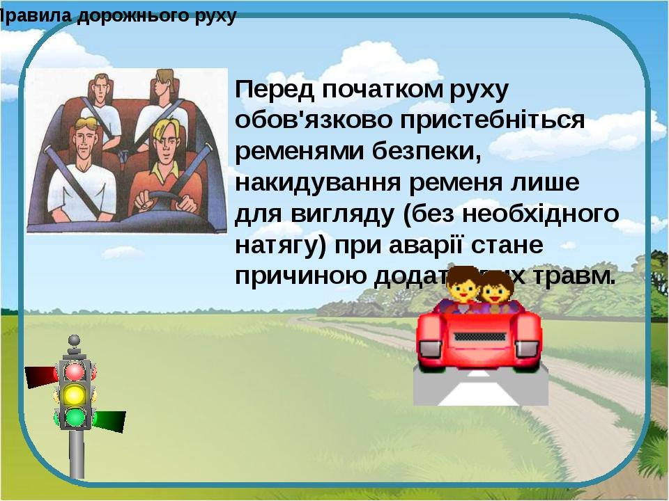 Правила дорожнього руху Перед початком руху обов'язково пристебніться ременям...