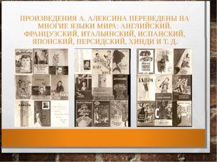 ПРОИЗВЕДЕНИЯ А. АЛЕКСИНА ПЕРЕВЕДЕНЫ НА МНОГИЕ ЯЗЫКИ МИРА: АНГЛИЙСКИЙ. ФРАНЦУЗ
