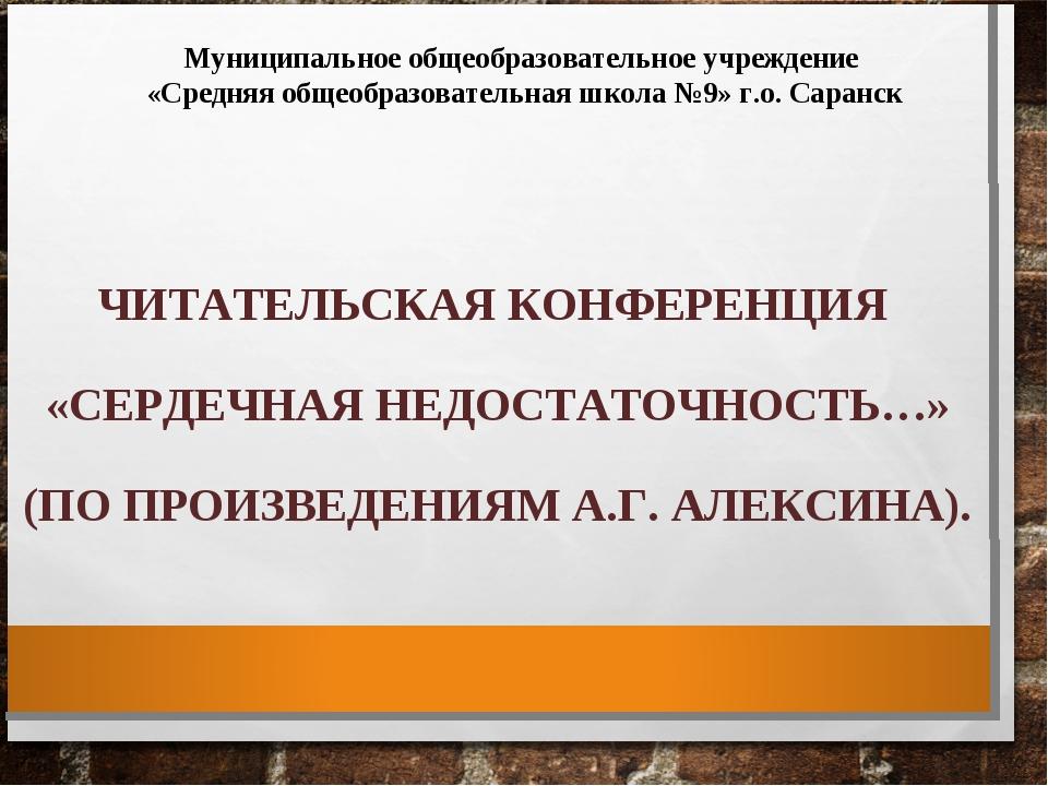 ЧИТАТЕЛЬСКАЯ КОНФЕРЕНЦИЯ «СЕРДЕЧНАЯ НЕДОСТАТОЧНОСТЬ…» (ПО ПРОИЗВЕДЕНИЯМ А.Г....