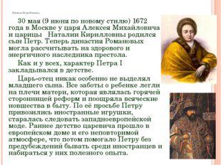 Личность Петра Великого. 30 мая (9 июня по новому стилю) 1672 года в Москве