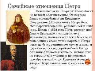 Семейные отношения Петра Семейные дела Петра Великого были не во всем благоп