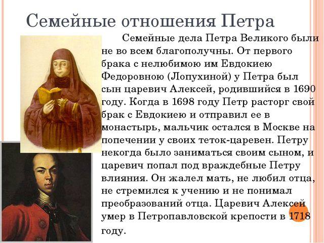 Семейные отношения Петра Семейные дела Петра Великого были не во всем благоп...