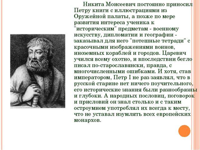 Никита Моисеевич постоянно приносил Петру книги с иллюстрациями из Оружейной...