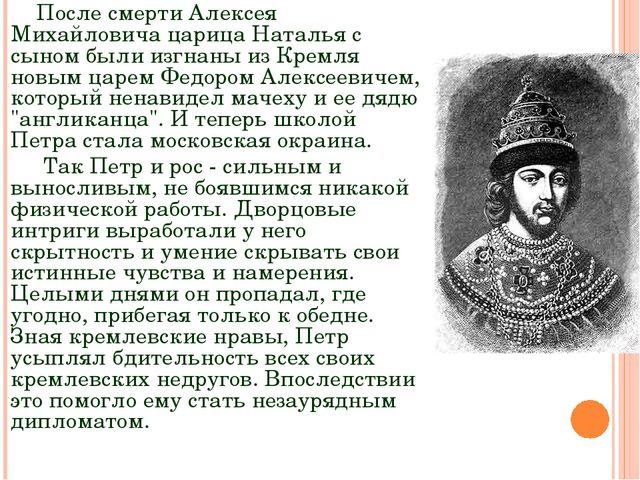 После смерти Алексея Михайловича царица Наталья с сыном были изгнаны из Крем...