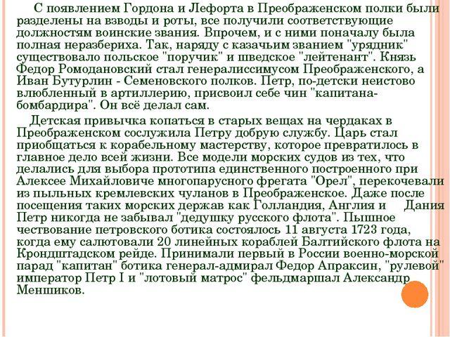 С появлением Гордона и Лефорта в Преображенском полки были разделены на взво...