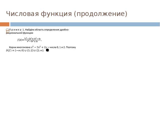 Числовая функция (продолжение)
