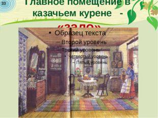 Главное помещение в казачьем курене - «зало» 33