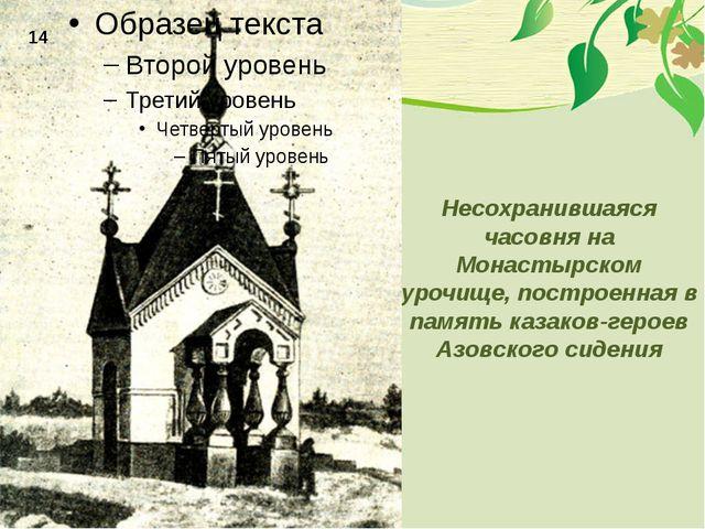Несохранившаяся часовня на Монастырском урочище, построенная в память казаков...