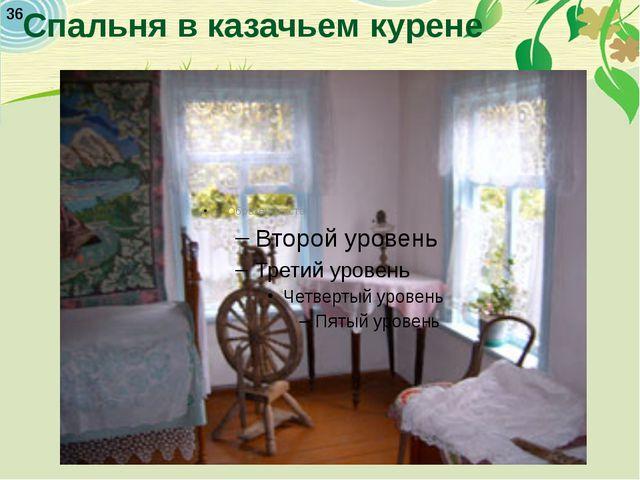 Спальня в казачьем курене 36