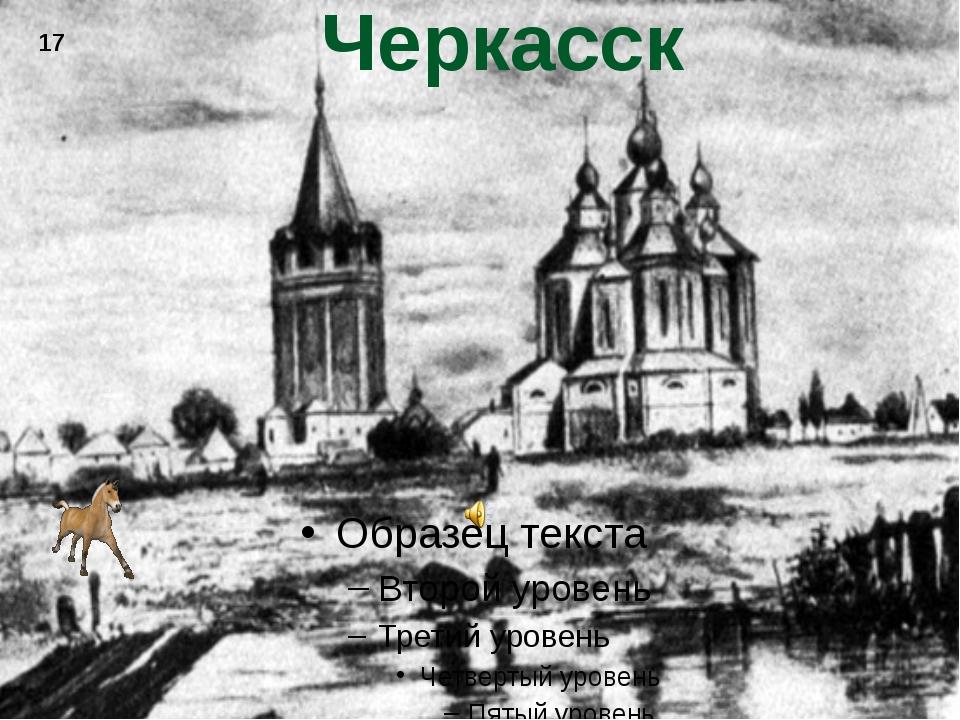 Черкасск 17
