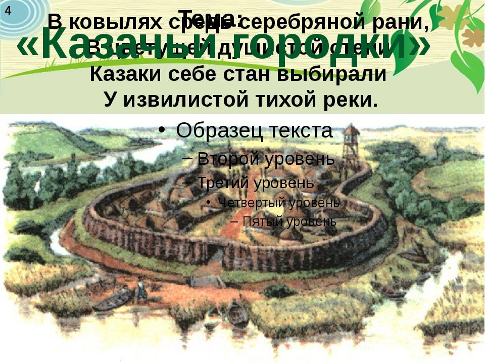 В ковылях средь серебряной рани, В цветущей душистой степи Казаки себе стан в...