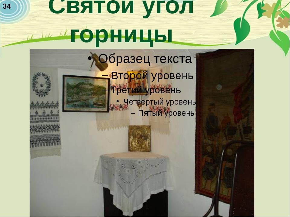 Святой угол горницы 34