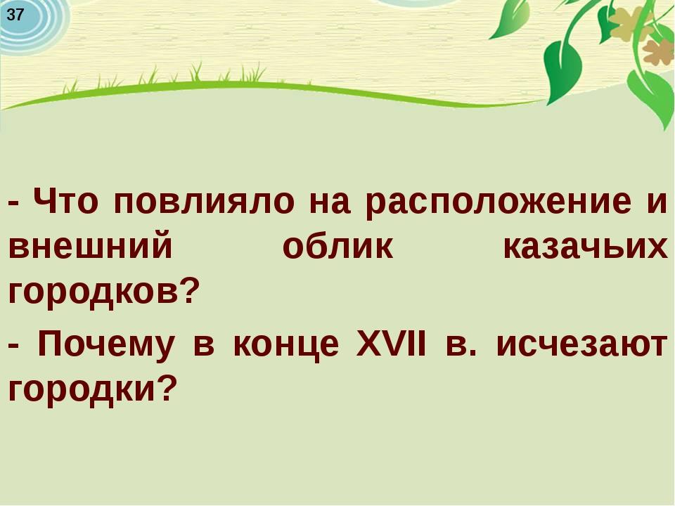 - Что повлияло на расположение и внешний облик казачьих городков? - Почему в...