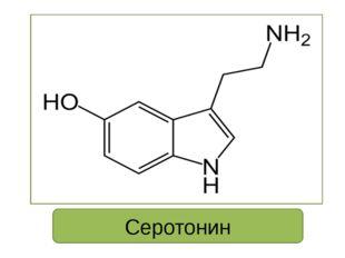 Серотонин