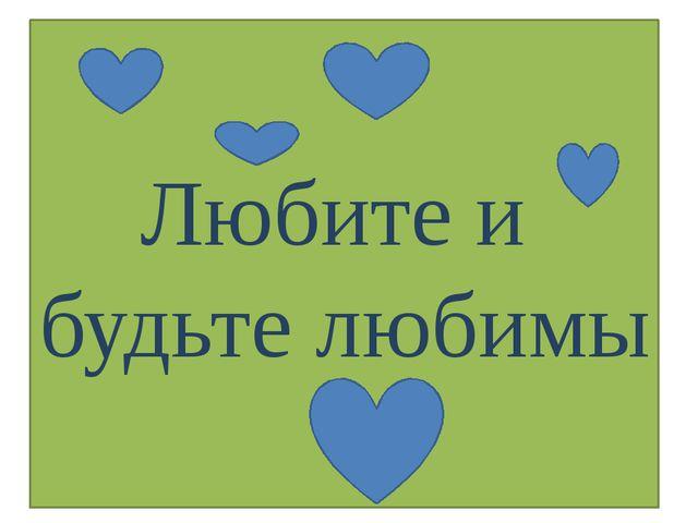 Любите и будьте любимы