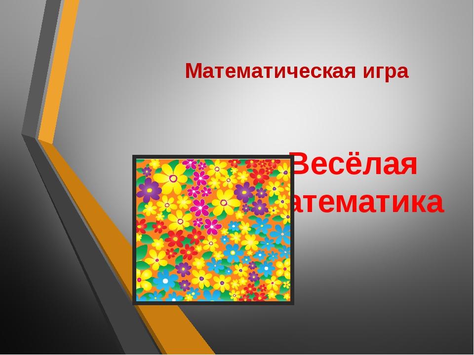 Математическая игра Весёлая математика