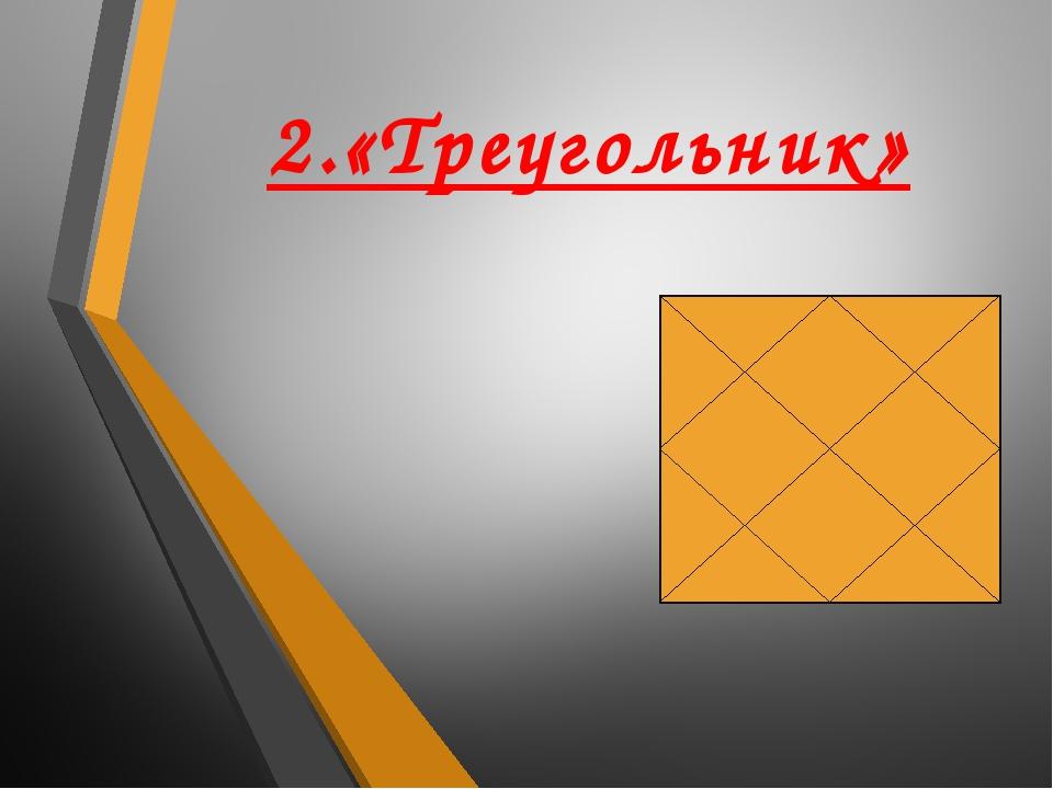 2.«Треугольник»