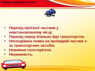 Правила дорожнього руху Перехід проїзної частини у невстановленому місці. Пе