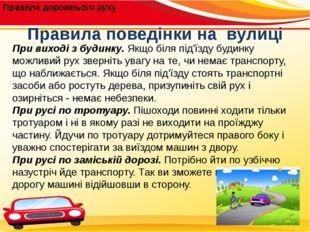 Правила дорожнього руху Правила поведінки на вулиці При виході з будинку. Як