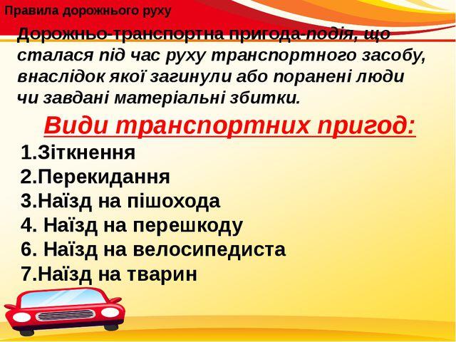 Правила дорожнього руху Види транспортних пригод: Зіткнення Перекидання 3.На...