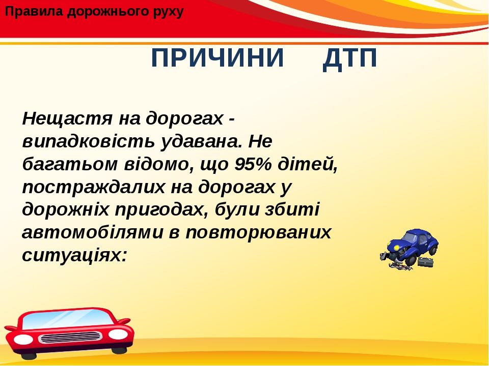Правила дорожнього руху Нещастя на дорогах - випадковість удавана. Не багать...