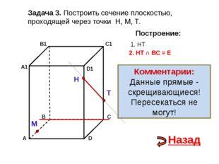 Задача 7. Построить сечение плоскостью, проходящей через данные точки F, K, L