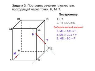 Задача 7. Построить сечение плоскостью, проходящей через данные точки F, K,