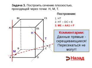 Тренировочные задания: №1.Построить сечение тетраэдра SABC плоскостью, прох