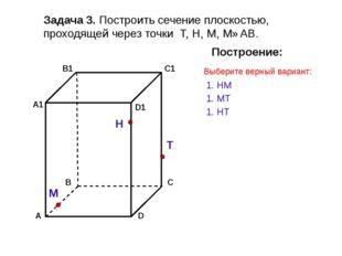 Задача 3. Построить сечение плоскостью, проходящей через точки Т, Н, М, М∈АВ