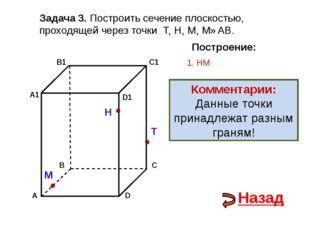 Пояснения к построению: 1. Соединяем точки K и F, принадлежащие одной плоскос