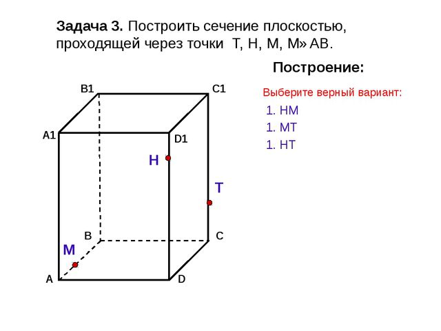 Задача 3. Построить сечение плоскостью, проходящей через точки Т, Н, М, М∈АВ...
