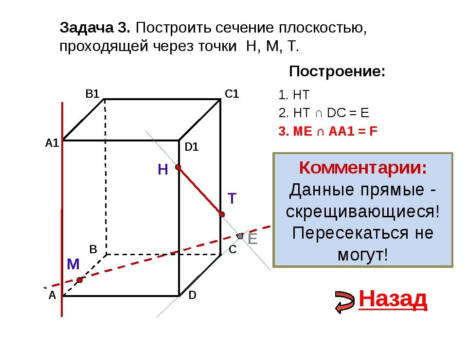 Тренировочные задания: №1.Построить сечение тетраэдра SABC плоскостью, прох...
