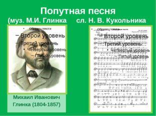 Попутная песня (муз. М.И. Глинка сл. Н. В. Кукольника Михаил Иванович Глинка