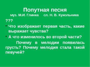 Попутная песня муз. М.И. Глинка сл. Н. В. Кукольника ??? Что изображает перв