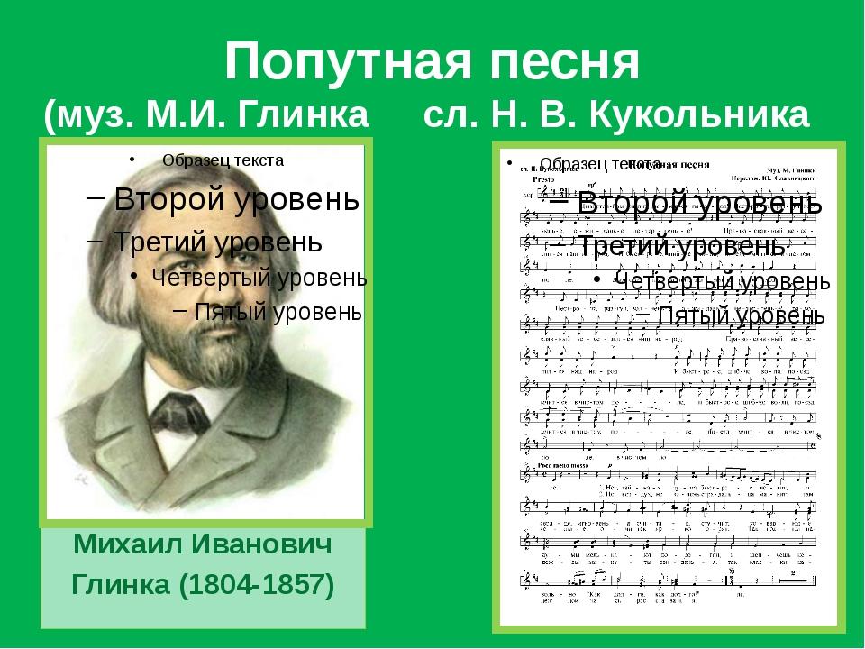 Попутная песня (муз. М.И. Глинка сл. Н. В. Кукольника Михаил Иванович Глинка...