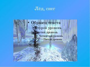 Лёд, снег