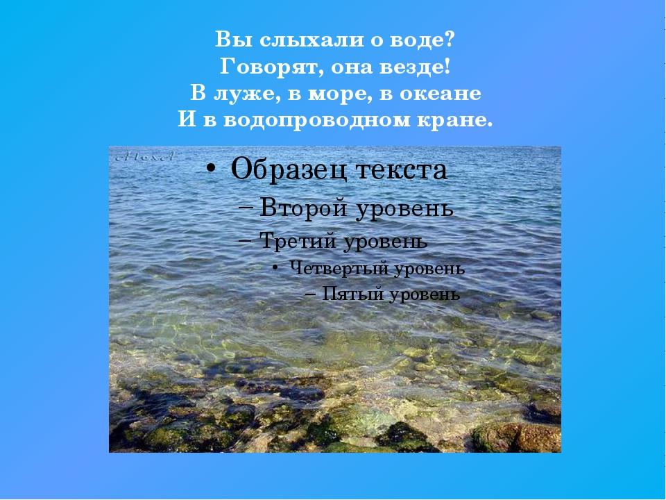 Вы слыхали о воде? Говорят, она везде! В луже, в море, в океане И в водопров...
