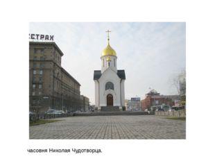 часовня Николая Чудотворца.