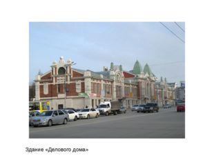 Здание «Делового дома»