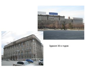 Здания 30-х годов