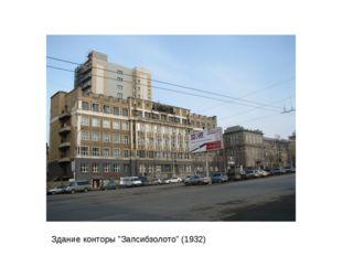 """Здание конторы """"Запсибзолото"""" (1932)"""