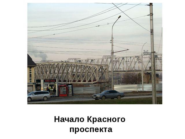 Начало Красного проспекта
