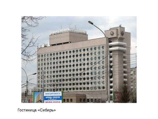 Гостиница «Сибирь»