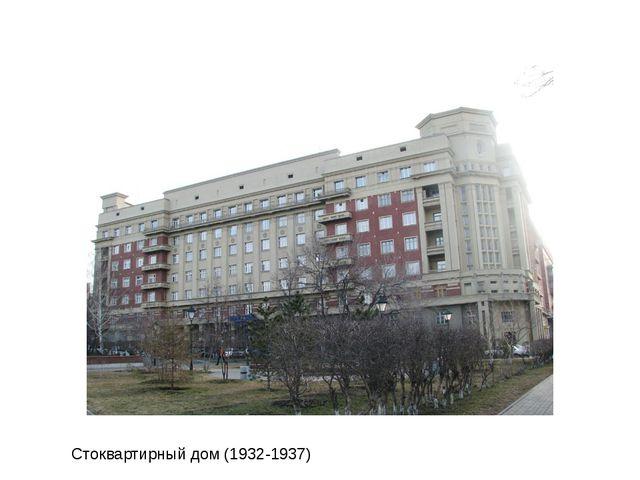 Стоквартирный дом (1932-1937)