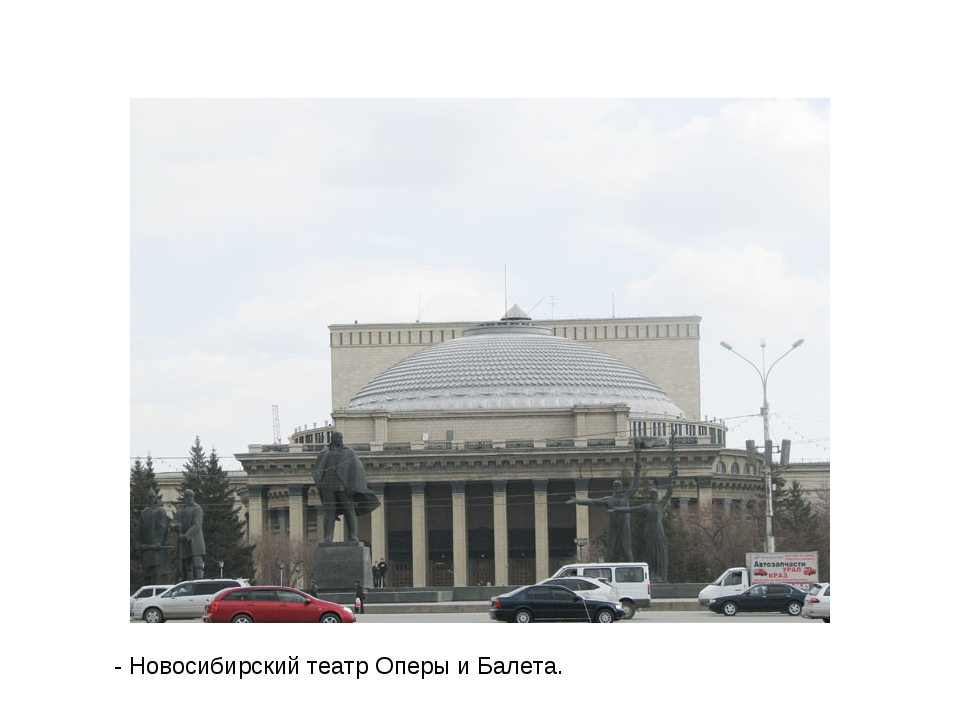 - Новосибирский театр Оперы и Балета.