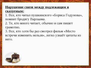 Нарушение связи между подлежащим и сказуемым: 1. Все, кто читал пушкинского «