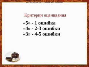 Критерии оценивания Критерии оценивания: «5» - без ошибок; «4» - 1-2 ошибки;