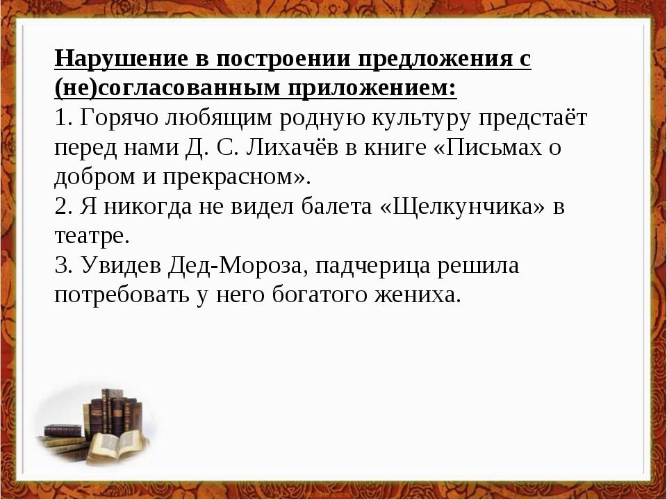 Нарушение в построении предложения с (не)согласованным приложением: 1. Горячо...
