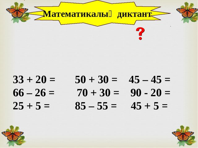 33 + 20 =  50 + 30 = 45 – 45 = 66 – 26 = 70 + 30 = 90 - 20 = 25 + 5 = 85...